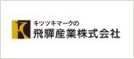 飛騨産業株式会社