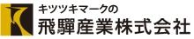 飛騨産業ロゴ