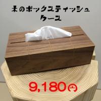 木のボックスティッシュケース