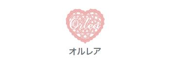 オルレアロゴ